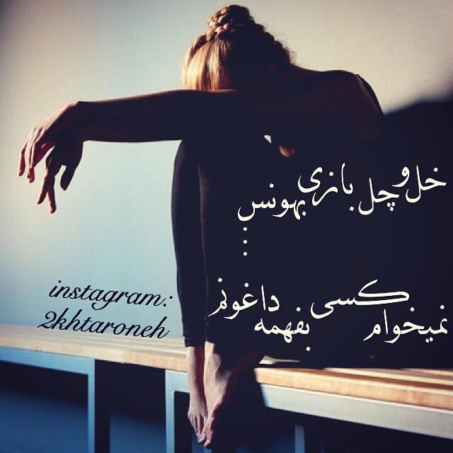 Image result for تنهایی یه دختر